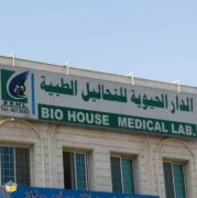 الدار الحيويه للتحاليل الطبيه