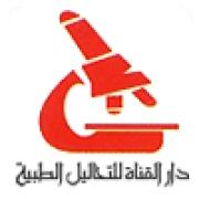 مختبر دار القناه للتحاليل الطبيه