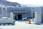 مستشفى وادي الفرع