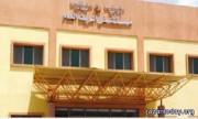 مستشفى الريث العام