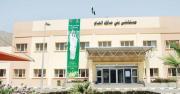 مستشفى بني مالك العام