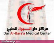 مركز دار البراء الطبي