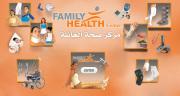 مركز صحة العائلة
