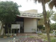 مركز حمد العيسى لزراعة الاعضاء