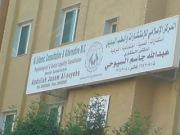 المركز الاسلامي للاستشارات و الطب البديل
