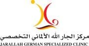 مركز الجارالله الالماني التخصصي