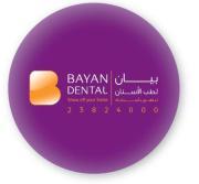 مركز بيان لطب الاسنان
