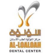 مركز اللؤلؤة لطب الاسنان