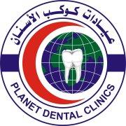 عيادات كوكب الأسنان