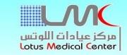 عيادات اللوتس الطبية