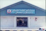 مستشفى الطب الطبيعي والتاهيل الصحي