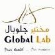 مختبر جلوبال للتحاليل الطبية
