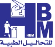 مختبر H.B.M للتحاليل الطبية