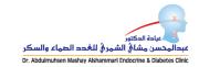 عيادة الدكتور عبدالمحسن الشمري للغدد الصماء والسكر