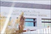 مستشفى التعاونيات للقلب
