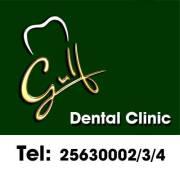 عيادة الخليج لخدمات طب الاسنان