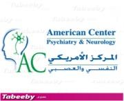 المركز الأمريكي النفسي و العصبي