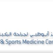 مركز ابو ظبي لجراحة الركبة و الطب الرياضي
