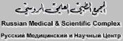 المجمع الطبي العلمي الروسي