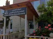 المركز التخصصي للمفاصل و العلاج الطبيعي