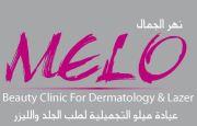 ميلو - العيادة التجميلية لطب الجلد و الليزر