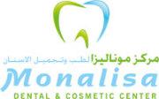 مركز موناليزا لطب و تجميل الاسنان