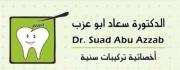 عيادات الدكتورة سعاد ابو عزب لطب الاسنان