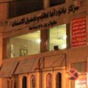 مركز بانوراما الطبي
