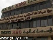 مجمع عيادات الدكتور غسان حكمت فرعون