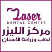 مركز الليزر لطب وزراعة الاسنان