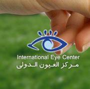 مركز العيون الدولي
