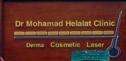 عيادة الدكتور محمد هلالات