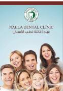 مركز نائلة لطب الاسنان