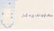 عيادات الرابية دعدي مزاهره دهلينا الحسني