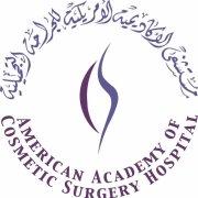 الأكاديمية الأمريكية لجراحات التجميل