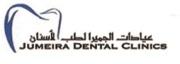 عيادات الجميرا لطب الأسنان