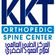 المركز الطبي العالمي لعلاج العمود الفقري