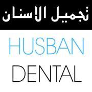 عيادة الحسبان لطب الاسنان