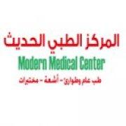 المركز الطبي الحديث