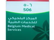 مركز بلجيكا الطبي