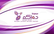 صيدلية دواكم - أبو غزالة