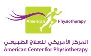المركز الامريكي للعلاج الطبيعي