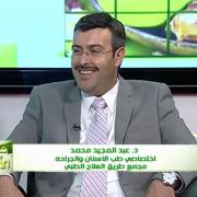 د.عبدالمجيد محمد