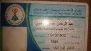 د. عبد الرحمن حسن الدهيبي