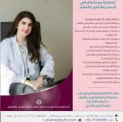 د. رولا الحامد | إخصاب وأطفال الأنابيب