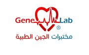 مختبرات الجين الطبية
