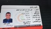 الدكتور علي محمد عبد الجليل