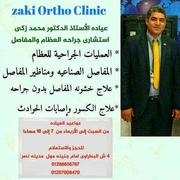 د. محمد زكي عبد الهادي