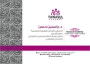 د. ياسمين حسن عبد اللطيف