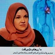 د. ريهام حازم رافت | صدرية